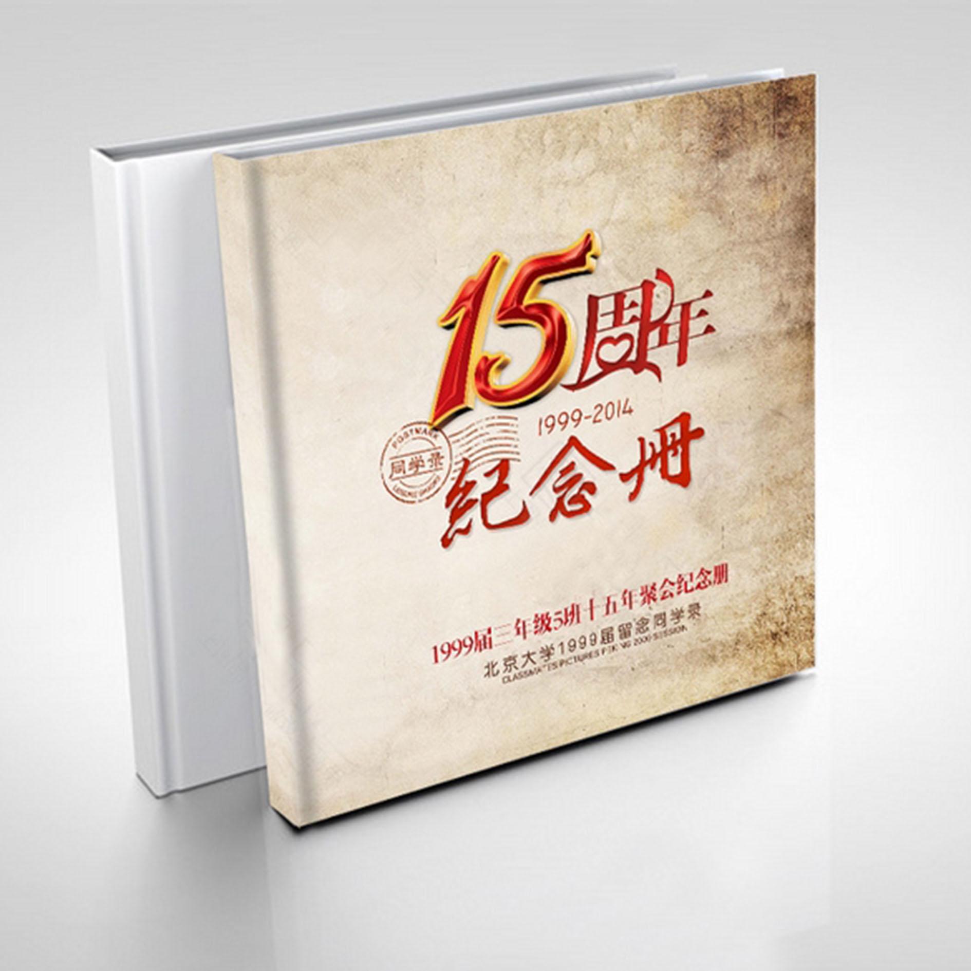 title='聚会纪念册'