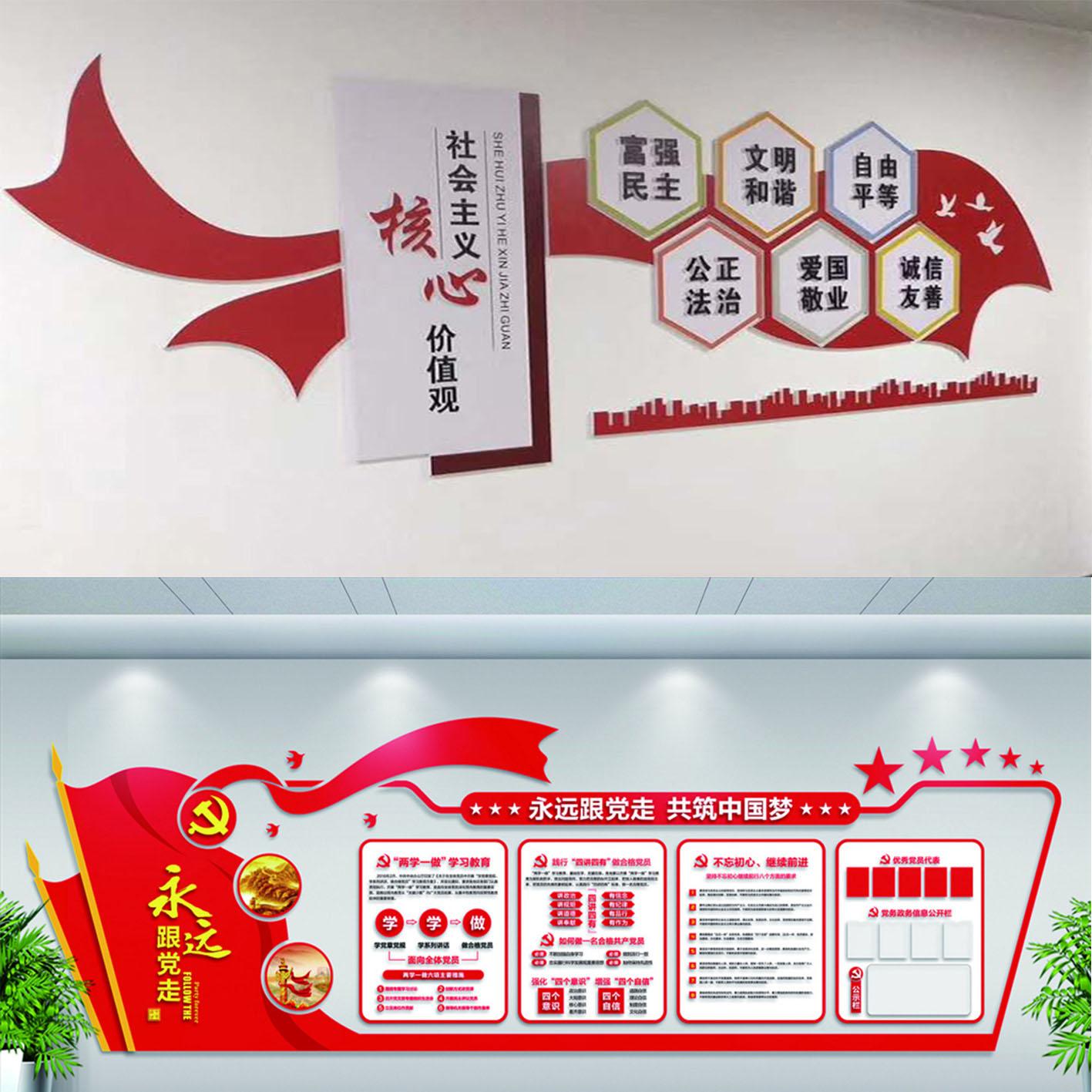 PVC烤漆文化墙