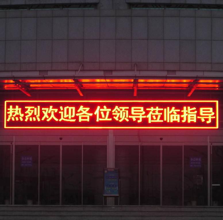 title='电子灯箱'