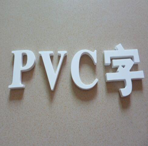 title='PVC字'
