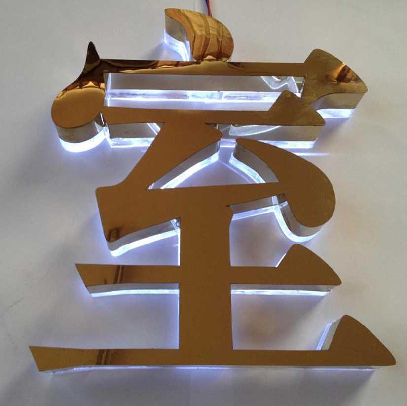 title='水晶发光字'